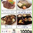 1階 お食事処 みつぎ 「ランチ と オススメ(ウナギ)」内容変更!