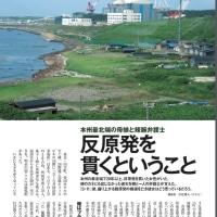 反原発を貫いてきたあさ子さんの娘厚子さんに、大間町の町長になってもらおう!地震国に安全な原発は無い!