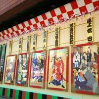 浅草歌舞伎、観たよ