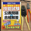 「第2種電気工事士」技能試験への道。也。