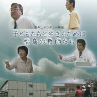 映画「子どもたちと生きるために 福島の教師たち」(40分)が、完成!