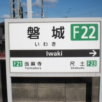 近鉄南大阪線 磐城駅!