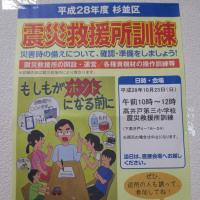 震災救援所訓練[平成28年度杉並区]