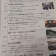 大町ダム等再編事業促進期成同盟会総会と松本糸魚川連絡道路総会