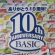 ベーシックのへらエサ誕生10周年キャンペーン 2個以上買うとエサボールがついてくる