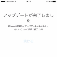nifmoのSIMを差してる iPhone6s のiosを、10.3.1にアップデートしたわよ