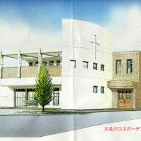 2012年1月15日 繰り返しになるけれど、牧師のDCCのイメージ