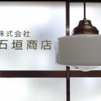 10吋 Eトロ型 乳白硝子 真鍮製ホルダー ペンダントランプ