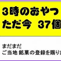 No.37 でっちようかん!