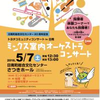 日南町訪問コンサート