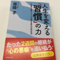 『人生を変える「習慣」の力』 齋藤孝