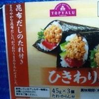 イオン、ひきわり納豆が深夜食でした:D