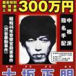 170523 昭和46年の渋谷暴動事件で指名手配の大坂正明容疑者か 大阪府警が中核派拠点の捜索で逮捕の男 テロ共謀中か!?