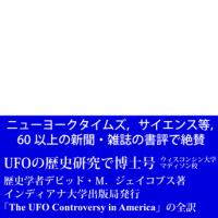 UFO論争その後