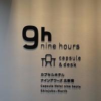 トランジットサービスを提供する都内初の「ナインアワーズ」が北新宿にOPEN!
