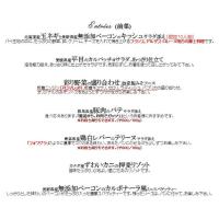3/13(月)平日ランチメニュー