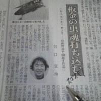 「板金の虫」