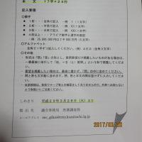 3月26日 本日は5月5日に発行される「国立市議会・議会だより」掲載文章の原稿を作成していました