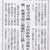 """""""野党は共闘""""で安倍政権の退場を統一候補実現に積極的に行動しよう"""