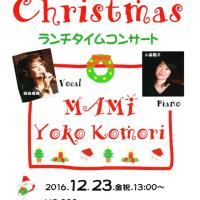 12/23 クリスマスコンサート 朝倉ぱすとらーれ