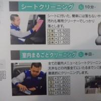 シートクリーニングの達人 キーパープロショップ岐阜店!