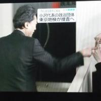 鳩山由紀夫はフリーメソンか