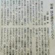 90歳 国会議員はどうだろう 主婦 田坂幸(愛媛県 90)・・・朝日新聞の読者投稿