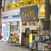 大分市中央町『ちゃが商店』