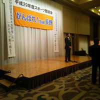 長野県「スポーツ懇談会」に出席