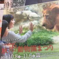 日本平 秋だ!動物園まつり
