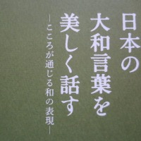 多和田葉子著
