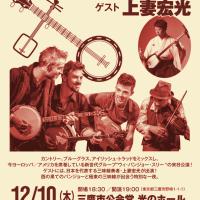 ウィ・バンジョー・スリー特別公演 ~バンジョーと三味線の出会い