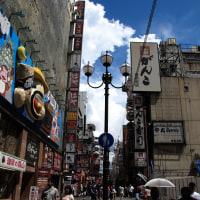 大阪観光!