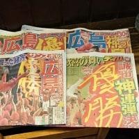 広島カープ優勝!