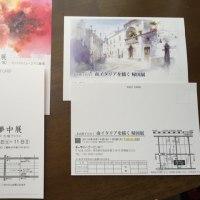 「夢中展」はじまります♪ 永山裕子先生のアトリエのグループ展&南イタリア帰国展
