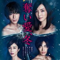 【ドラマ】『奪い愛、冬』第1話