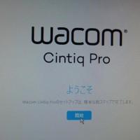 wacom Cintiq Pro 16 液晶ペンタブレットDTH-1620/K0レビュー[5](接続の儀3)