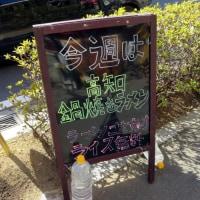 2017/02/19 ラーメン246亭@青葉台(高知鍋焼きラーメン)