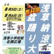 第44回 三ヶ町納涼盆踊り大会について