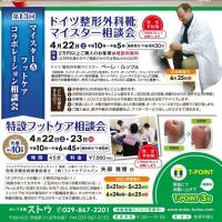 ☆4月22日フットケア☆