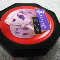 和ごころ紫芋