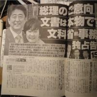総理のご意向文書は本物です=前川前事務次官の不当逮捕を許さない【週刊文春】