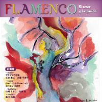 フラメンコ・アカデミア発表会Vol14・7月2日(日)  於)草月ホール