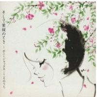 ♪♪ そして葉桜のとき ♪♪