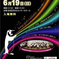 山陽女学園管弦楽部 第7回定期演奏会 ついに明日が来る!そして「新世界」再挑戦される。年に1回限りのオーケストラ演奏をホールで!