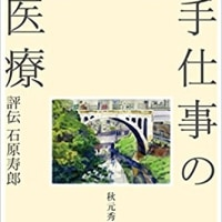 著者に聞く クラウンブリッジの第一人者/石原寿郎氏の伝記 秋元秀俊著「手仕事の医療」