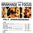 BRAKHAGE in FOCUS VOL.3