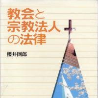 「聖豆腐教」(せいとうふきょう)