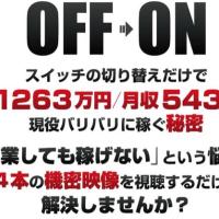 Switch ON!で月給543万円