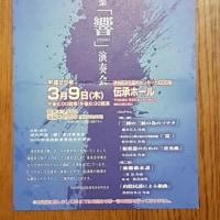 NHK邦楽技能者育成会「響」